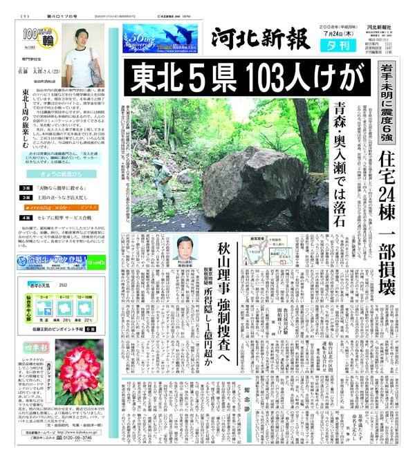 河北新報 2008年(平成20年)7月24日(木)夕刊