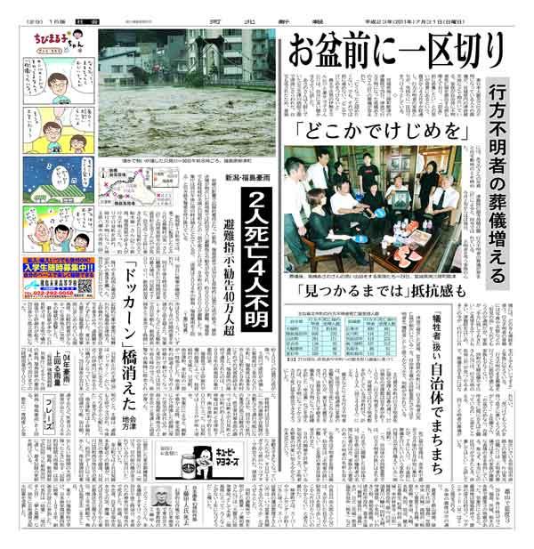 河北新報 平成23年(2011年)7月31日(日曜日)