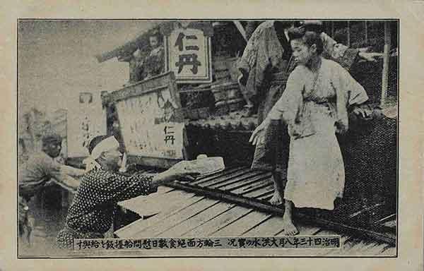 三輪方面絶食数日慰問船握飯を給与す