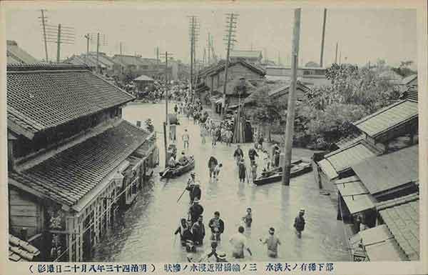 三ノ輪橋付近浸水ノ惨状
