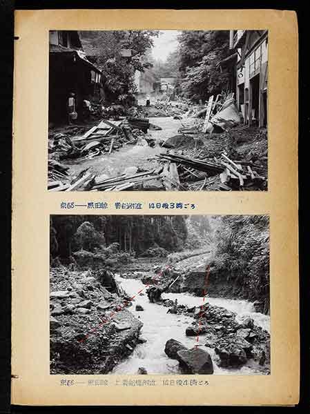 『京都市8.14水害写真』京都市 1959年