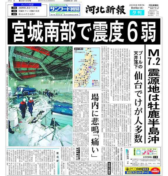 河北新報 2005年(平成17年)8月16日(火)夕刊
