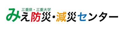 三重県・三重大学 みえ防災・減災センター