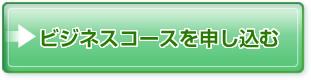 → ビジネスコースを申し込む
