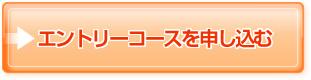 → エントリーコースを申し込む