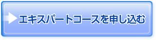 → エキスパートコースを申し込む