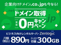 クラウド型レンタルサーバーZenlogic
