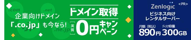 ビジネス利用ならYahoo! JAPANの基盤を採用した、中小企業のためのクラウド型レンタルサーバー Zenlogic [ゼンロジック]