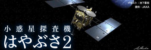 小惑星探査機「はやぶさ2」打ち上げ