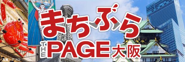 ま・ち・ぶ・らTHE PAGE大阪