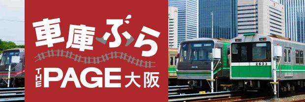 車庫ぶら THE PAGE大阪