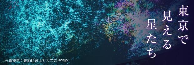 東京で見える星たち