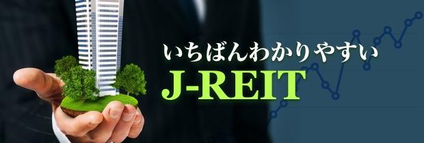 いちばんよくわかるJ-REIT