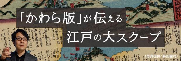 「かわら版」が伝える 江戸の大スクープ