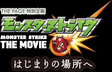 THE PAGE特別企画 『モンスターストライク THE MOVIE』