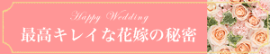 結婚に関する雑誌記事