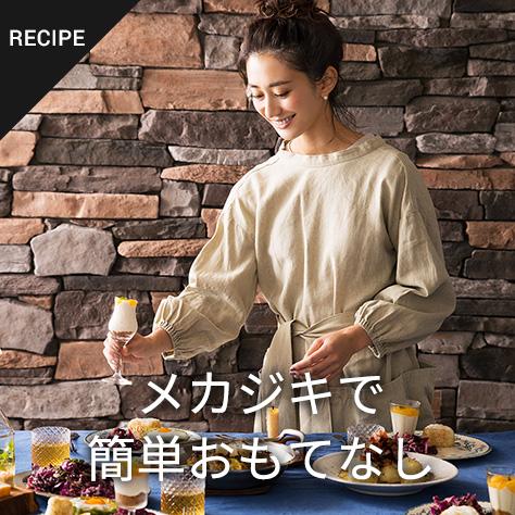 神山まりあさんの、ほんわか幸せレシピ 【メカジキで簡単おもてなしレシピ】