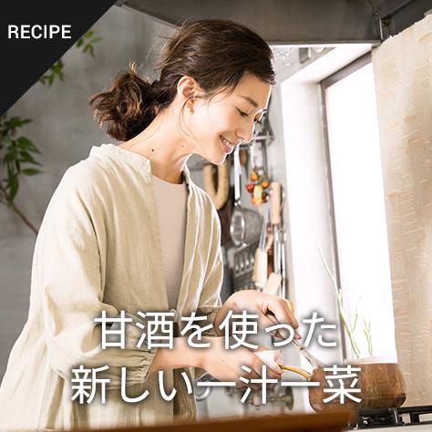 神山まりあさんの、ほんわか幸せレシピ 【甘酒を使った新しい一汁一菜】