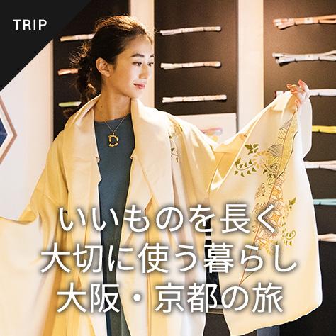 いいものを長く大切に使う暮らしにふれる大阪・京都の旅