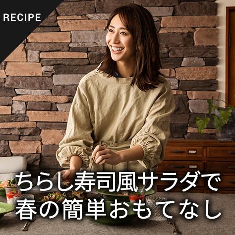 ちらし寿司風サラダで春の簡単おもてなし