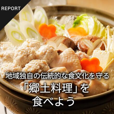 地域独自の伝統的な食文化を守る。「郷土料理」を食べよう