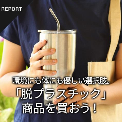 環境にも体にも優しい選択肢。「脱プラスチック」商品を買おう!「わかる、えらぶ、エシカル」特集(3)