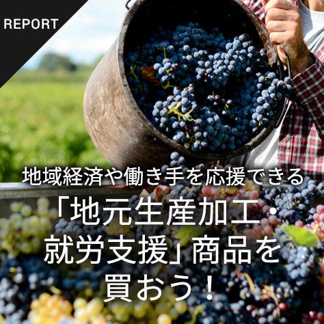 地域経済や働き手を応援できる。「地元生産加工・就労支援」商品を買おう!