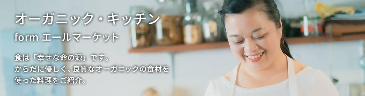 オーガニック・キッチン from エールマーケット TOPへ