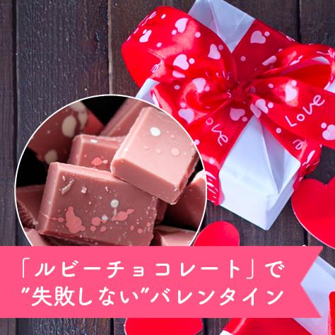 """ルビーチョコレートで""""失敗しない""""バレンタイン"""