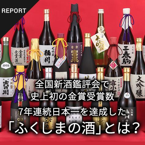 全国新酒鑑評会で史上初の金賞受賞数7年連続日本一を達成した「ふくしまの酒」とは?