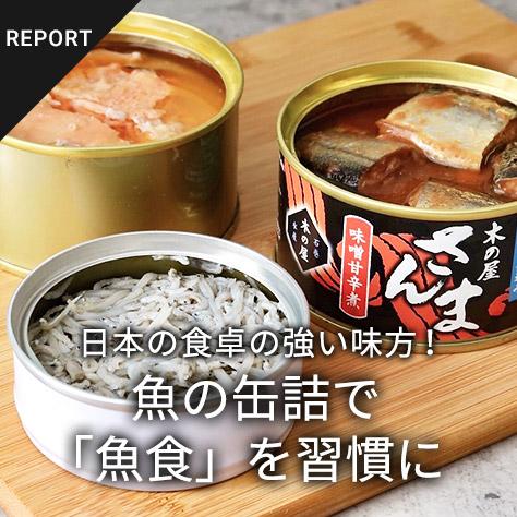 日本の食卓の強い味方! 魚の缶詰で「魚食」を習慣に