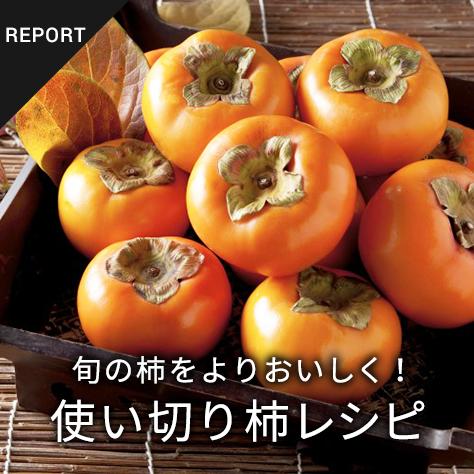 旬の柿をよりおいしく! 使い切り柿レシピ