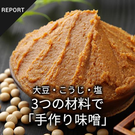 大豆・こうじ・塩 3つの材料で「手作り手作り味噌」