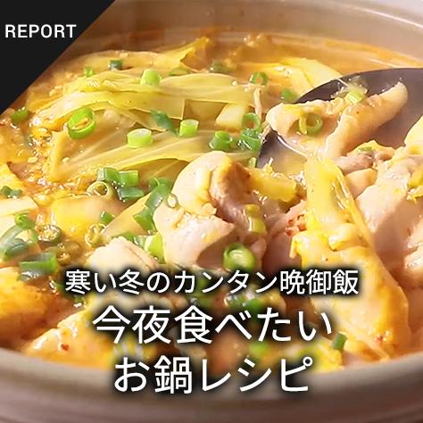 寒い冬のカンタン晩御飯 今夜食べたいおいしいお鍋レシピ
