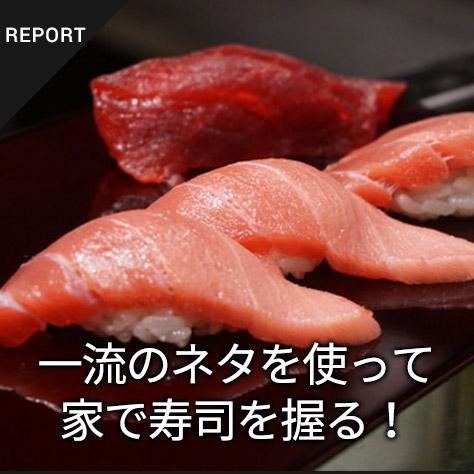 一流のネタを使って家で寿司を握る!「家寿司」プロジェクト(1)