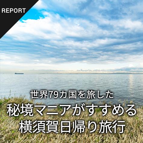 世界79カ国を旅した秘境マニアがおすすめする 横須賀日帰り旅行