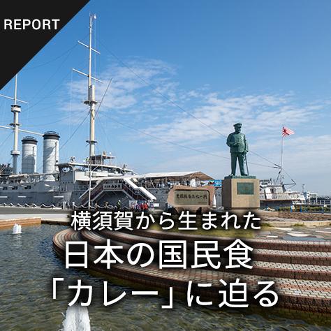 横須賀から生まれた 日本の国民食カレーに迫る