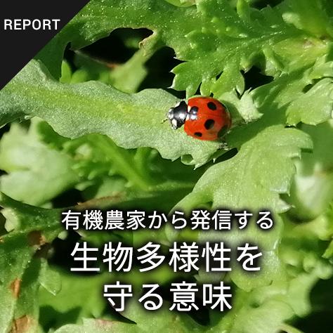有機農家から発信する 生物多様性を守る意味