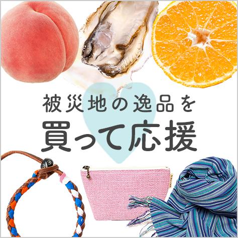 東北の逸品を買って応援! 稀少な果物から人気の雑貨まで厳選紹介。