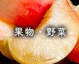 果物・野菜