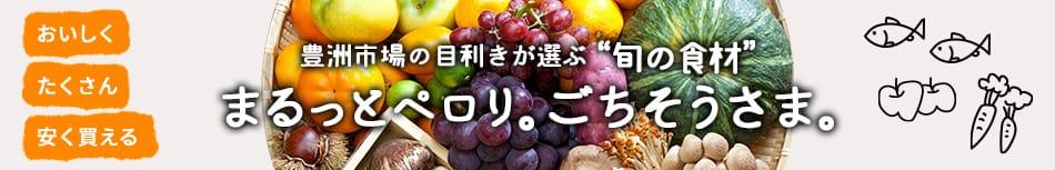 豊洲市場の目利きが選ぶ旬の食材 まるっとペロリ ごちそうさま