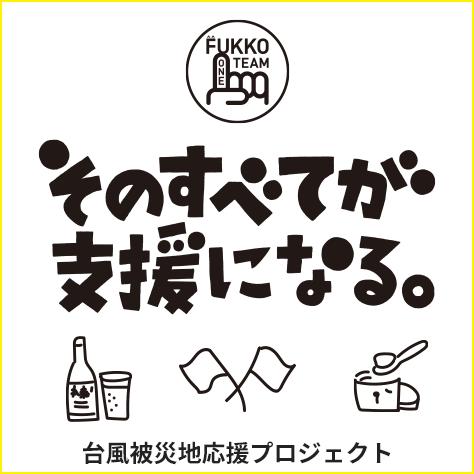 FUKKO市場 そのすべてが支援になる。