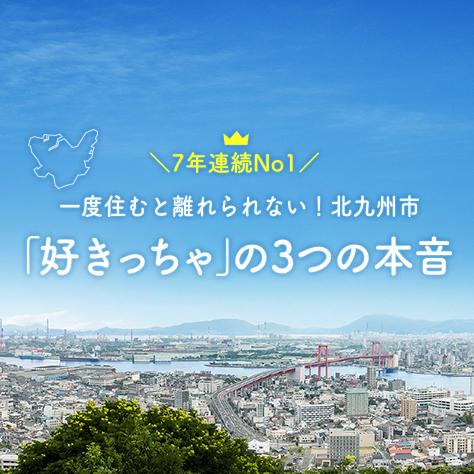 エシカル×わたし 一度住むと離れられない!北九州市 「好きっちゃ」の3つの本音