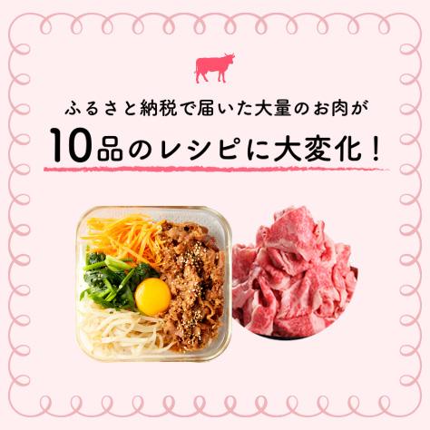 ふるさと納税で届いた大量のお肉が10品のレシピに大変化!