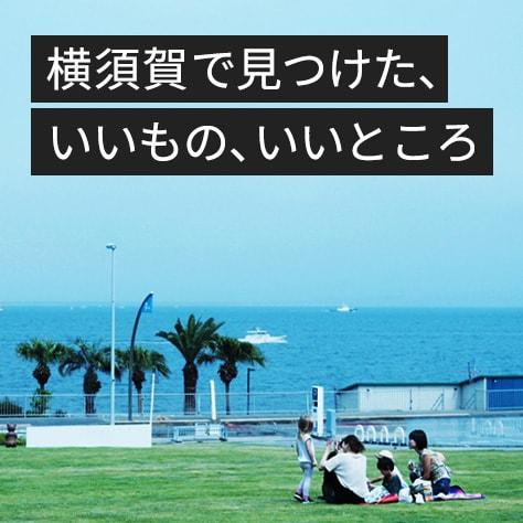 あなたの知らない三浦半島! 横須賀で見つけた、いいもの、いいところ