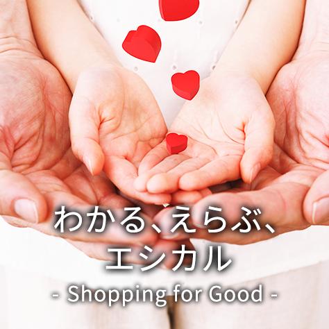 わかる、えらぶ、エシカル Shopping for Good