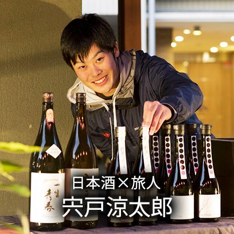 日本酒x旅人 宍戸 涼太郎