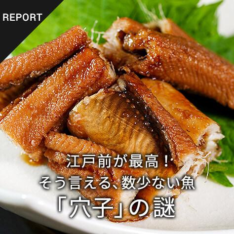 江戸前が最高!そう言える、数少ない魚「穴子」の謎