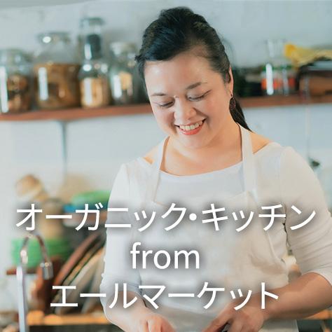 オーガニック・キッチン from エールマーケット