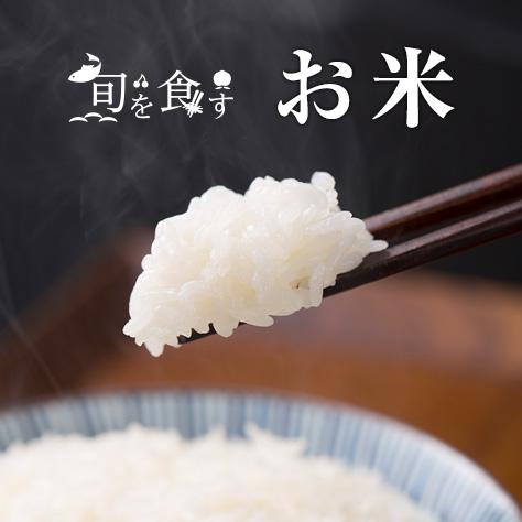 旬を食す お米